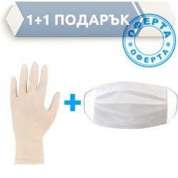 1+1 Пакет - Работни ръкавици 100 броя и Памучна маска за многократна употреба