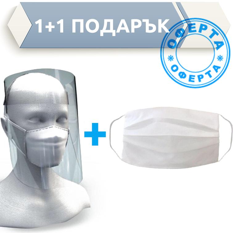 1+1 Пакет - Защитен лицев шлем тип Маска и Памучна маска за многократна употреба