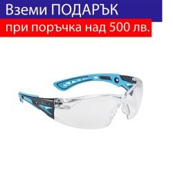 ПОДАРЪК за поръчки над 500 лв. - Защитни очила Clear RUSH PLUS